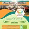 الإعلان عن جائزة المقاومة للمجتمع المدني في نسختها الثانية