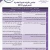 ملخص مقررات الدورة العادية لشهر فبراير 2018