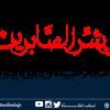 """تعزية في وفاة زوجة السيد """"أحمد واسيني """" موظف بالجماعة"""