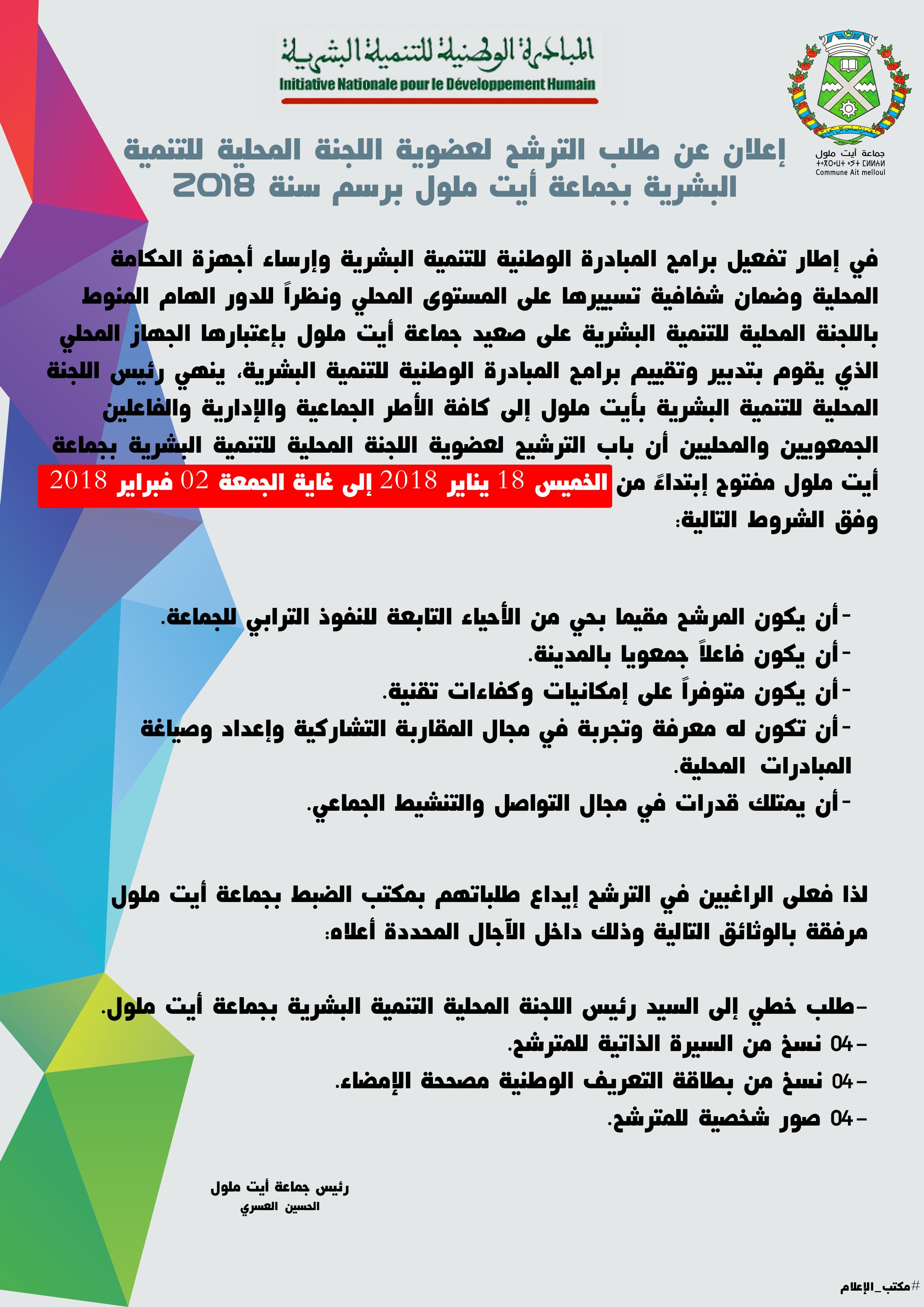 إعلان اللجنة المحلية للمبادرة