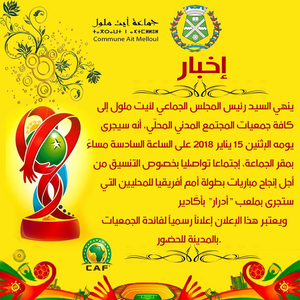 إعلان للجمعيات الشان
