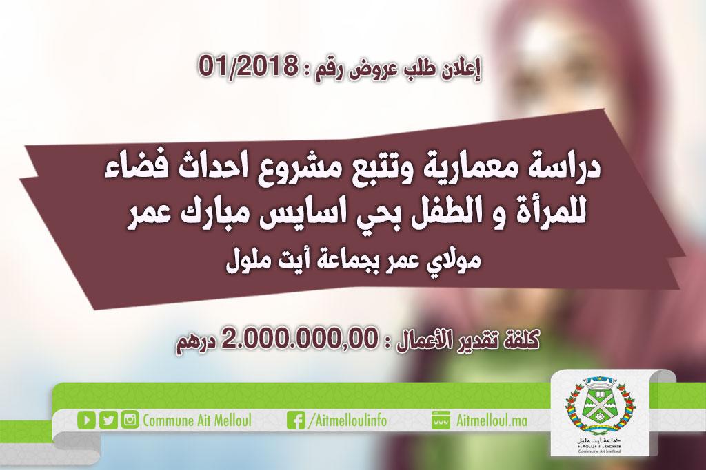 إعلان عن طلب عروض مفتوح رقم 01 /امع/م.و.ت.ب/8102/ج.ام