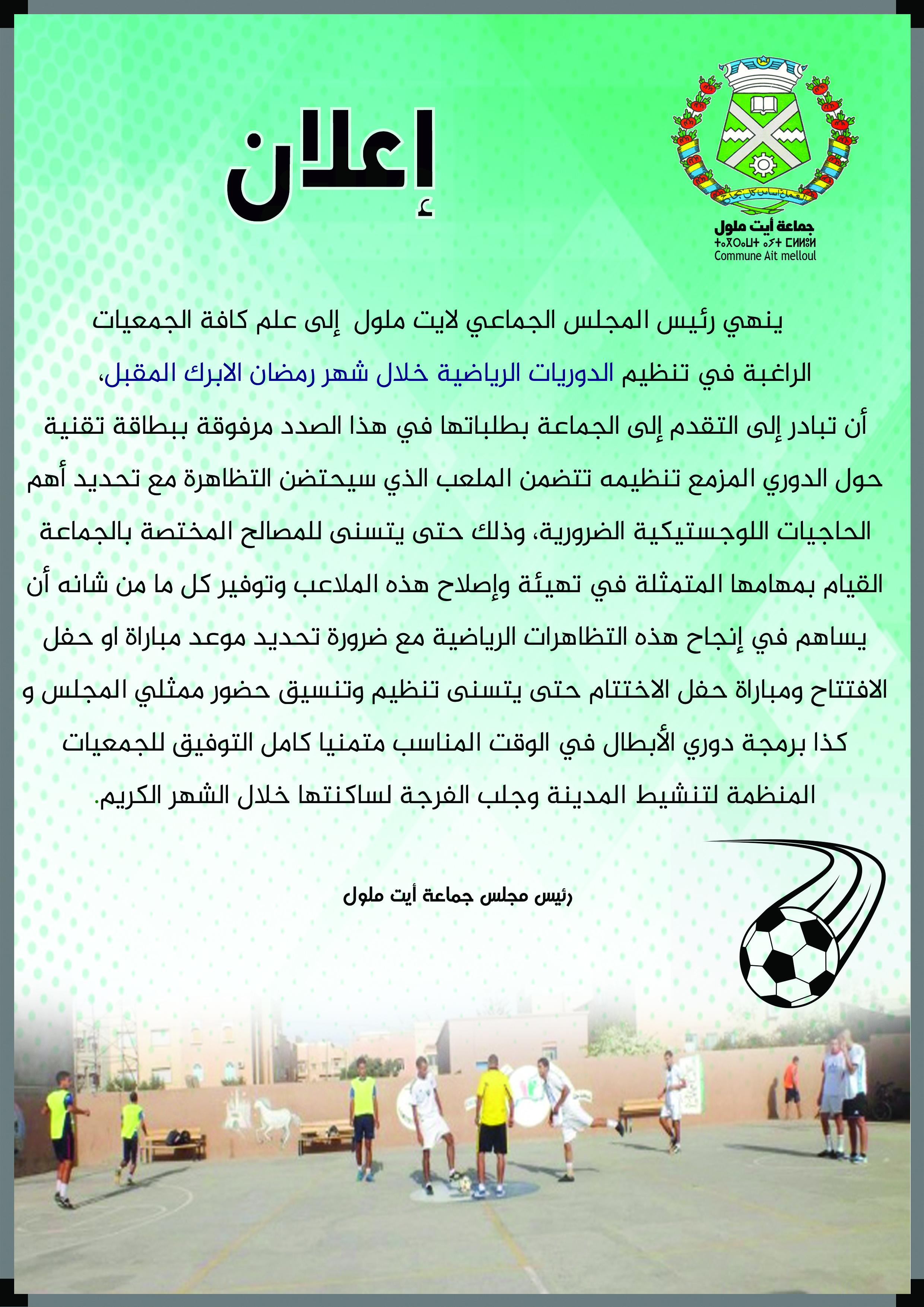 إعلان للجمعيات المنظمة للدوريات الرمضانية