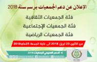 الإعلان عن طلب دعم الجمعيات برسم سنة 2018