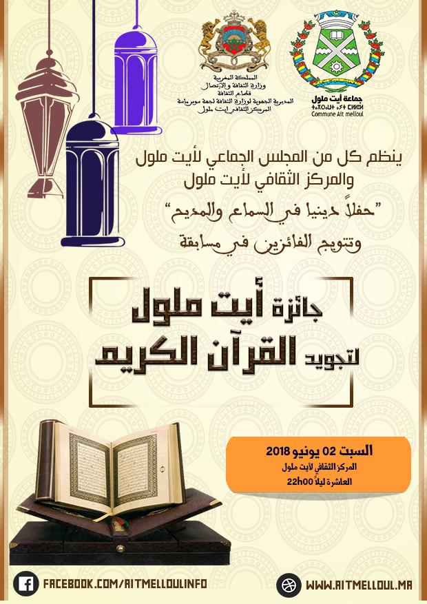أمسية للسميع والميدح وتتويج الفائزين بجائزة أيت ملول لتجويد القرآن الكريم