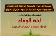 ليلة الوفاء لأرامل شهداء الصحراء المغربية بأيت ملول
