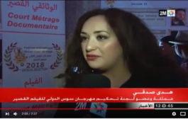 2m - إفتتاح مهرجان سوس الدولي للفيلم القصير بأيت ملول في دورته الحادية عشر