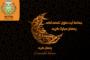 تهنئة بمناسبة حلول شهر رمضان المبارك..