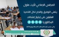 المجلس الجماعي لأيت ملول يتمنى كل التوفيق والنجاح للمقبلين على إجتياز إمتحانات البكالوريا 2018