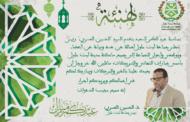 تهنئة رئيس المجلس إلى ساكنة مدينة أيت ملول بمناسبة عيد الفطر السعيد