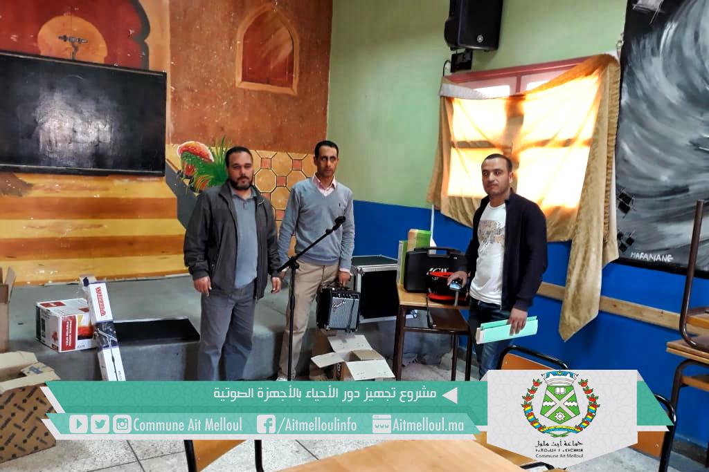 تجهيز دور الأحياء بالمدينة بالتجهيزات الصوتية