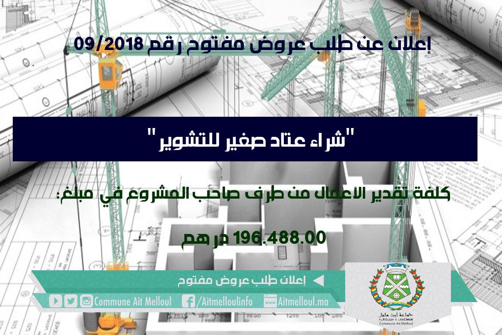 إعلان عن طلب عروض مفتوح رقم 09/2018 من أجل