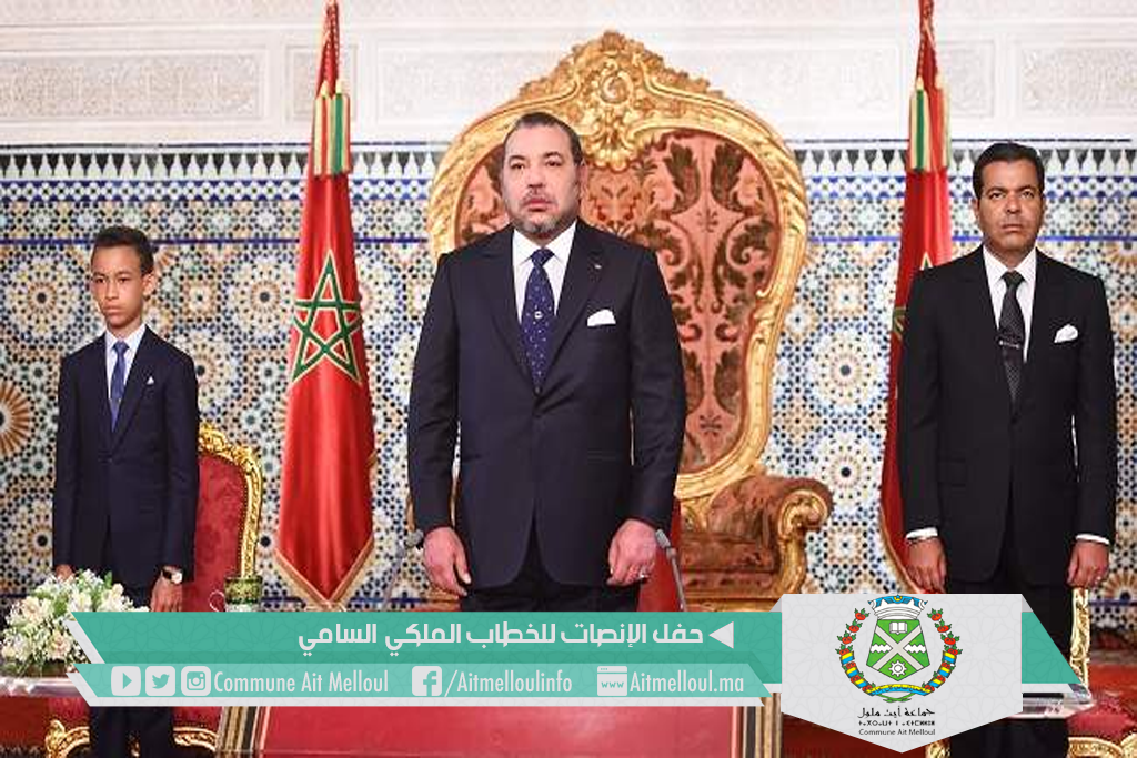 حفل الإنصات للخطاب الملكي السامي بمناسبة ذكرى ثورة الملك والشعب بأيت ملول