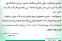 إعلان لجمعيات المجتمع المدني بأيت ملول.