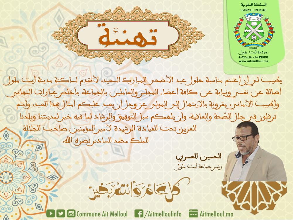 تهنئة السيد رئيس المجلس بمناسبة عيد الأضحى المبارك