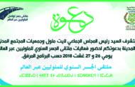 برنامج الإحتفال باليوم الوطني للمهاجر بأيت ملول