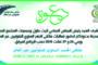 المجلس يعقد لقاء مع ممثلي جمعيات المجتمع المدني حول نظافة العيد