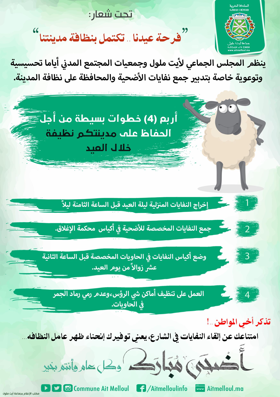الجماعة تباشر حملة تحسيسية بشراكة مع جمعيات المدينة من أجل نظافة المدينة أيام عيد الأضحى المبارك