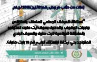 إعلان عن طلب عروض رقم01/ايج/2018/ج.ام