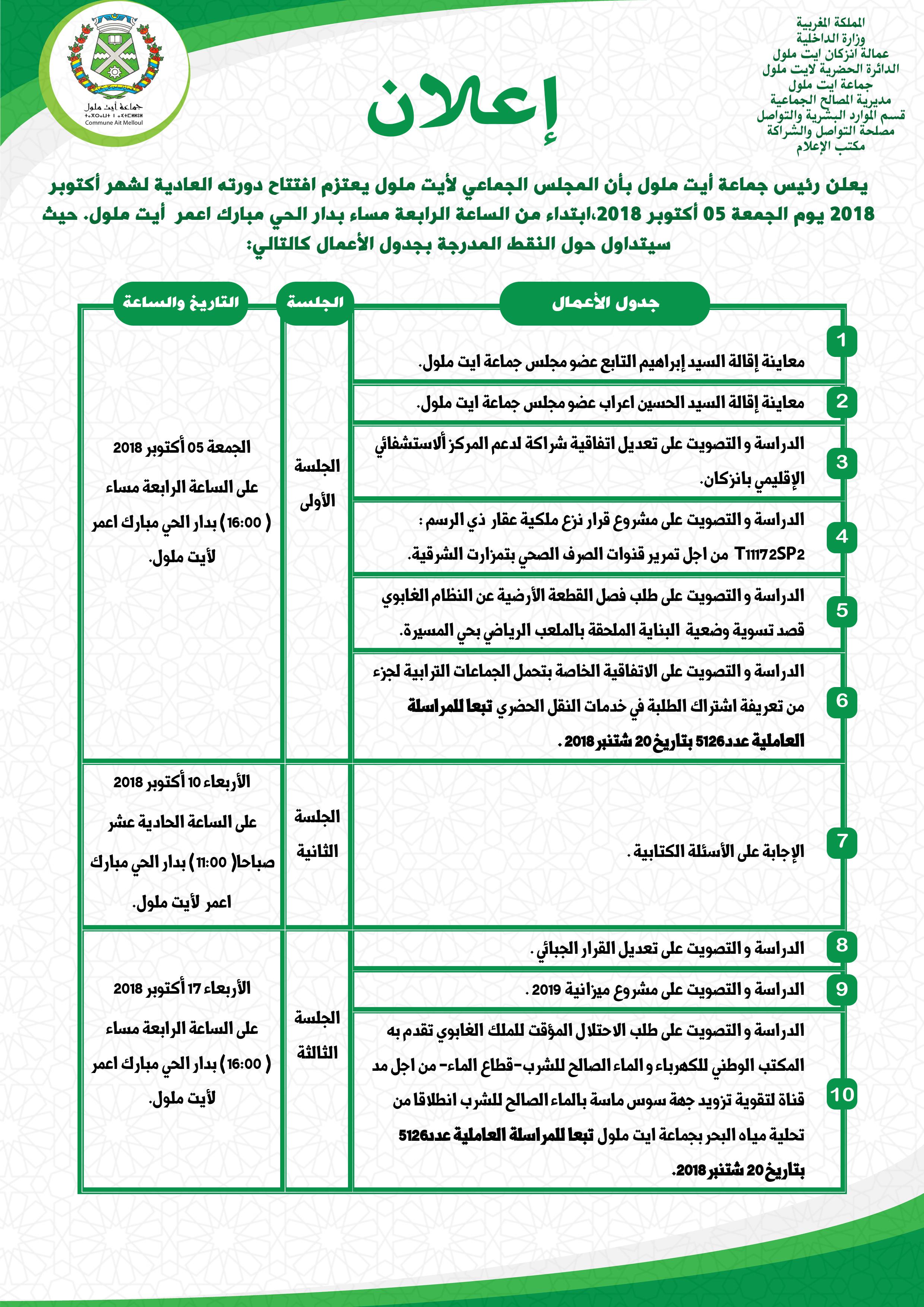 إعلان عن دورة أكتوبر 2018 للمجلس الجماعي لأيت ملول