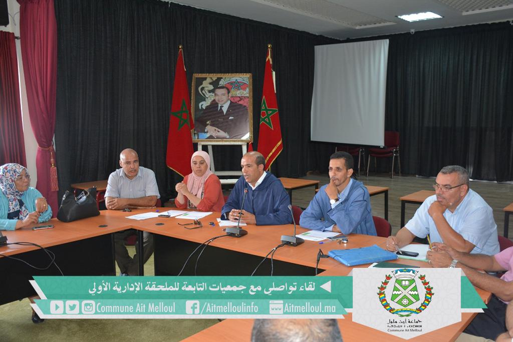 قائد الملحقة الإدارية الأولى بأيت ملول يعقد لقاء تواصليا مع ممثلي الجمعيات.