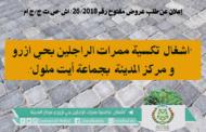 إعلان عن طلب عروض 26/2018