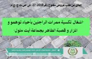 إعلان طلب عروض 27/2018