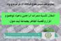 تسليم تجهيزات خاصة للكتاب القرآني للمسجد الكبير بقصبة الطاهر في إطار برنامج محاربة الإقصاء الإجتماعي للمبادرة