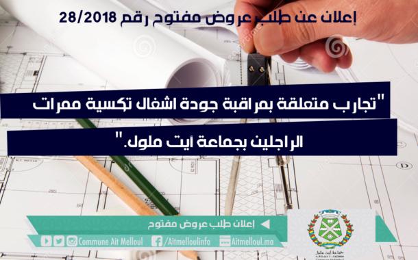 إعلان عن طلب عروض مفتوح رقم 28/2018