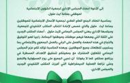 تهنئة رئيس المجلس لرئيسة جمعية