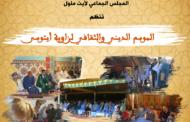برنامج الموسم الديني والثقافي لزاوية أيت أوسى بأيت ملول 2018
