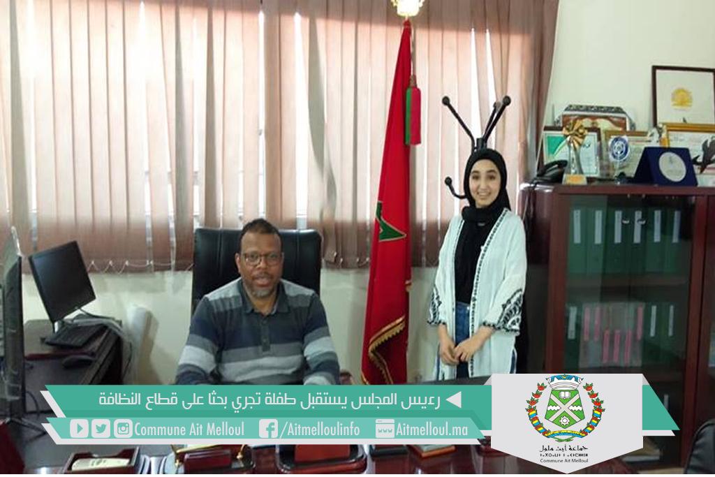رئيس المجلس يتسقبل تلميذة ويجري معها حوارا حول مجال تدبير قطاع النفايات المنزلية بالمدينة.