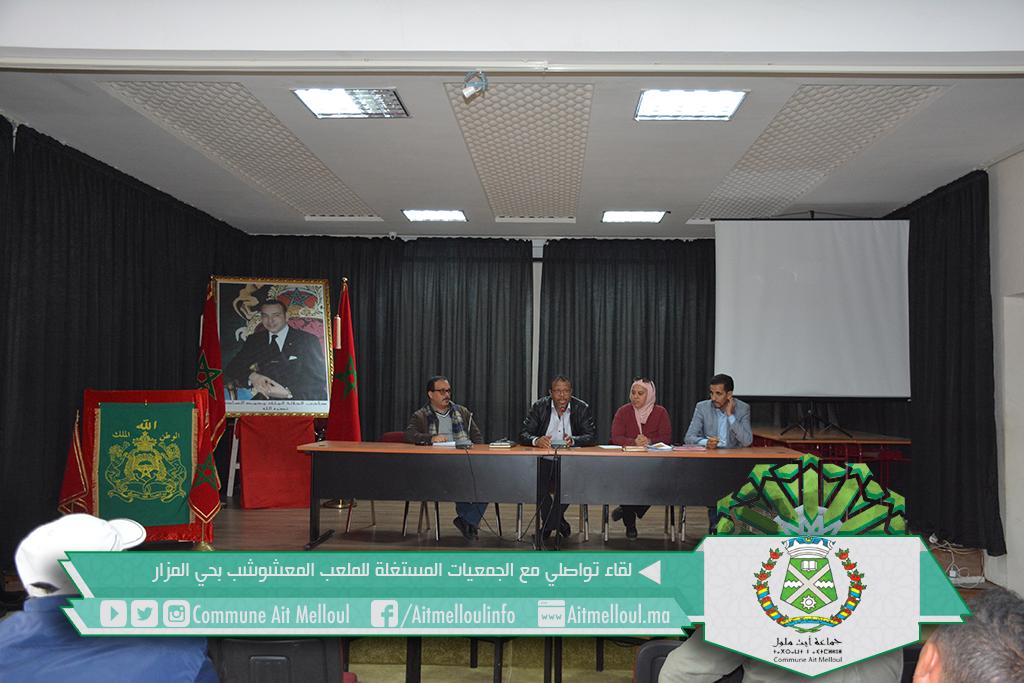 رئيس المجلس يعقد لقاء تواصليا مع ممثلي الجمعيات التي تنشط بالملعب المعشوشب بحي المزار