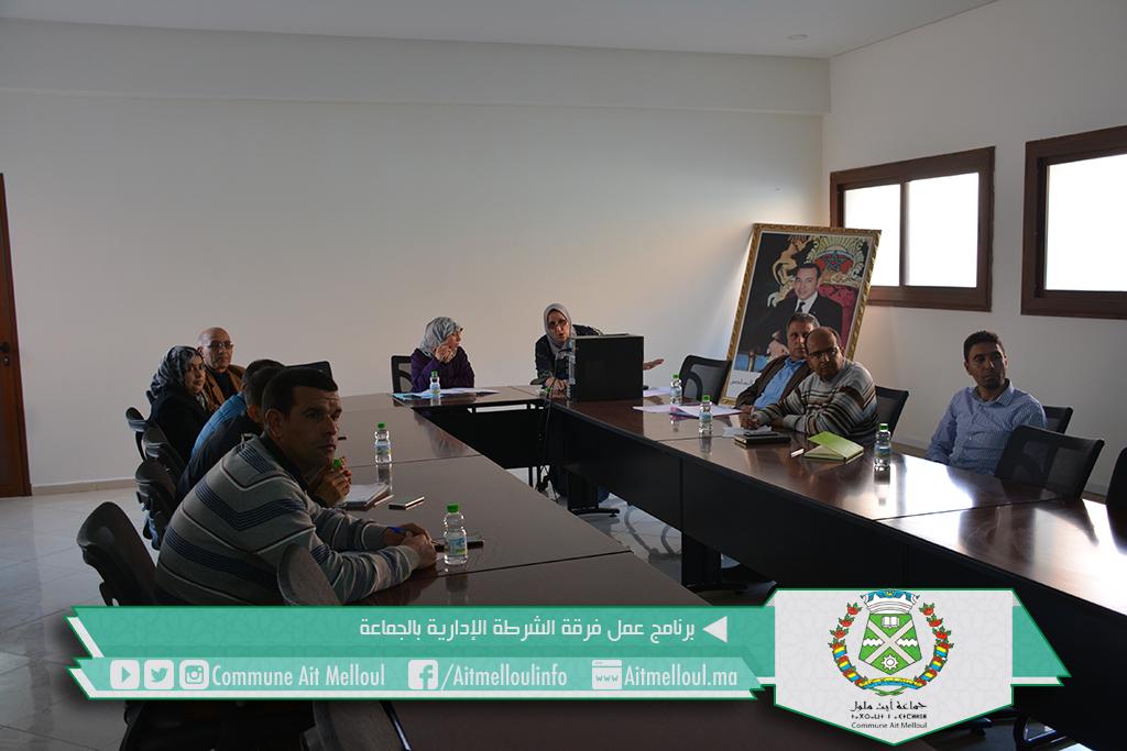 إجتماع لمواكبة عمل فرقة الشرطة الإدارية بجماعة أيت ملول
