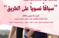 المجلس والجمعيات النسائية بالمدينة ينظمان سباقا نسويا على الطريق بمناسبة اليوم العالمي للمرأة
