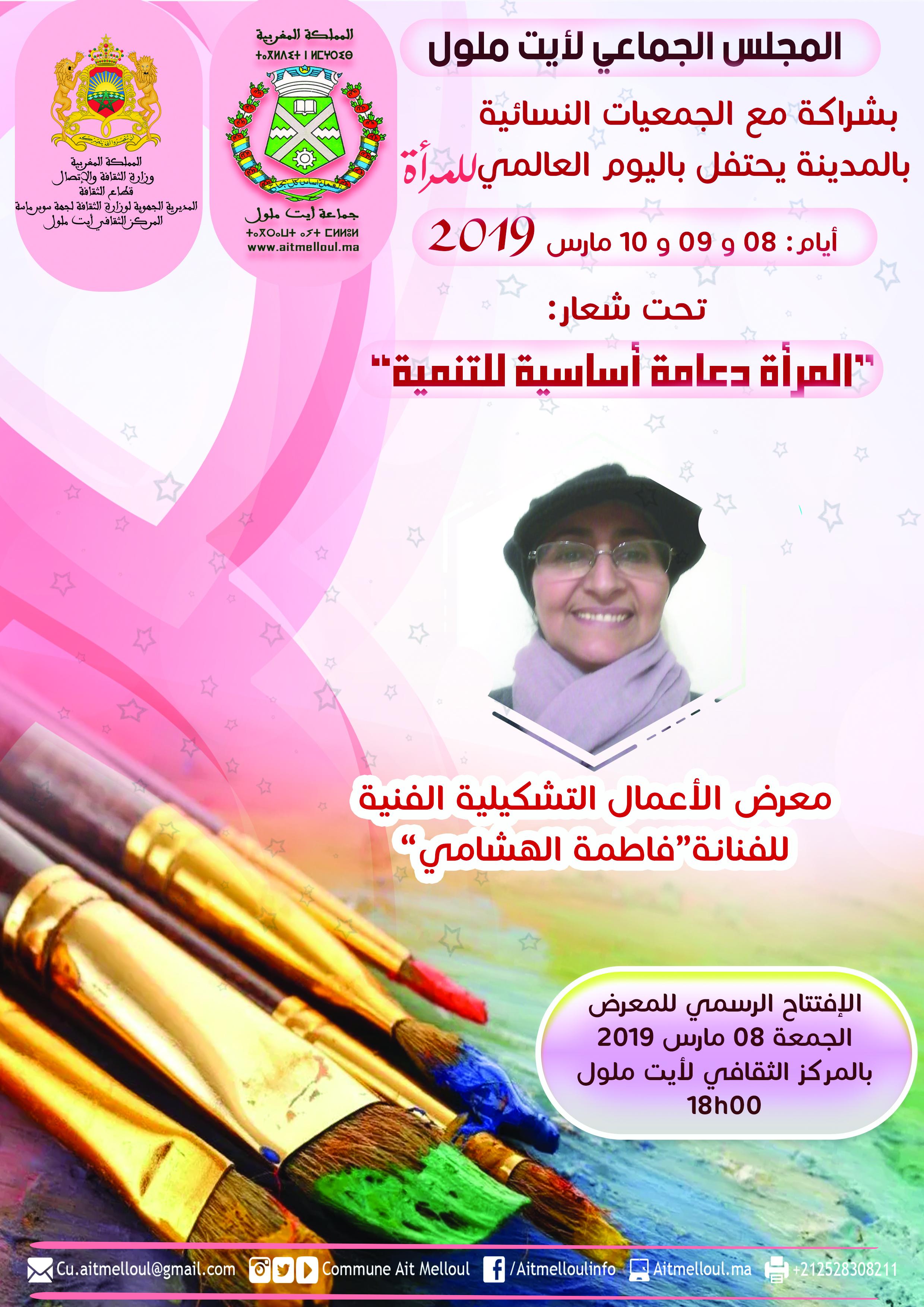 """معرض للأعمال التشكيلية الفنية للفنانة""""فاطمة الهشامي"""" بمناسبة اليوم العالمي للمرأة"""