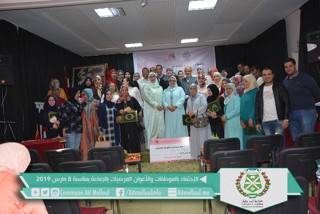 جمعية الشؤون الإجتماعية لموظفي الجماعة والمجلس يحتفلان بالمرأة الموظفة والأعوان العرضيات بمناسبة اليوم العالمي للمرأة