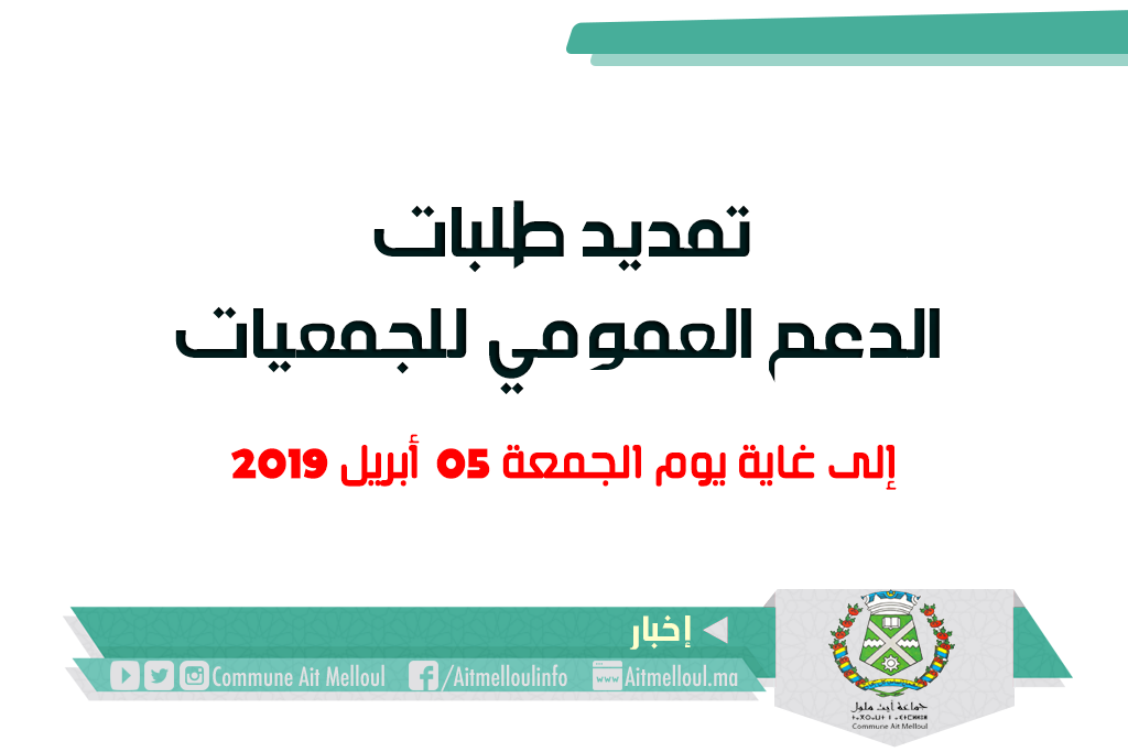 إعلان عن تمديد طلب دعم الجمعيات الثقافية والرياضية والإجتماعية برسم سنة 2019