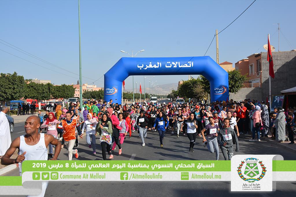 المجلس الجماعي لأيت ملول ينظم سباقا نسويا محليا بمناسبة اليوم العالمي للمرأة
