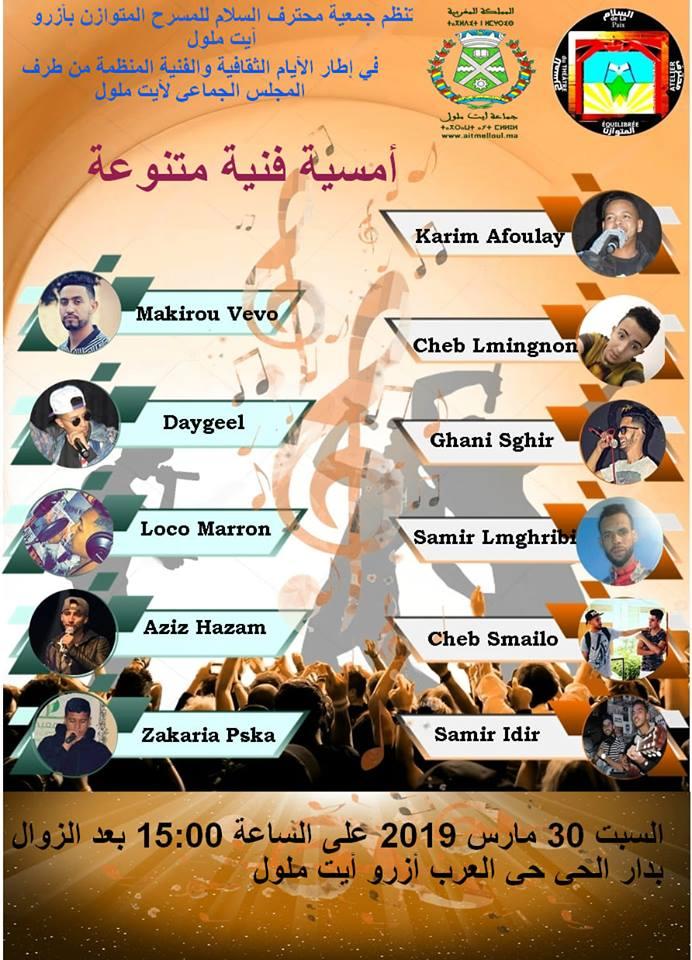بمناسبة الأيام الثقافية والرياضية أمسية فنية شبابية بدار الحي العرب أزو