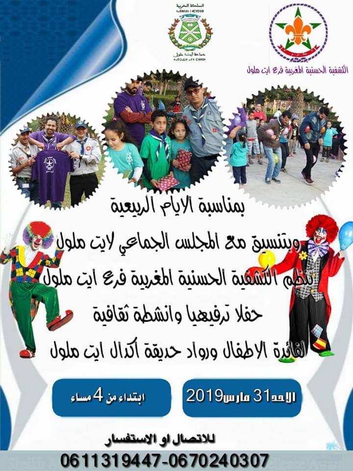 أنشطة ثقافية وترفيهية بحديقة أكدال لفائدة الأطفال بمناسبة الأيام الثقافية والرياضيية للجماعة