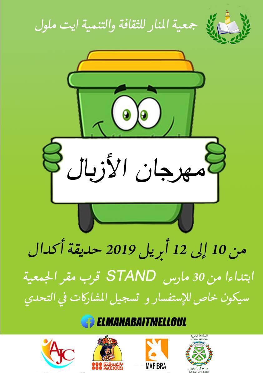 جمعية المنار للثقافة والتنمية بأيت ملول بدعم من جماعة أيت ملول تنظم مهرجانا بيئياً لتشجيع ثقافة تدوير النفايات
