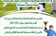 إعلان المشاركة في دوري الصغار بمناسبة الأيام الثقافية والرياضية للجماعة