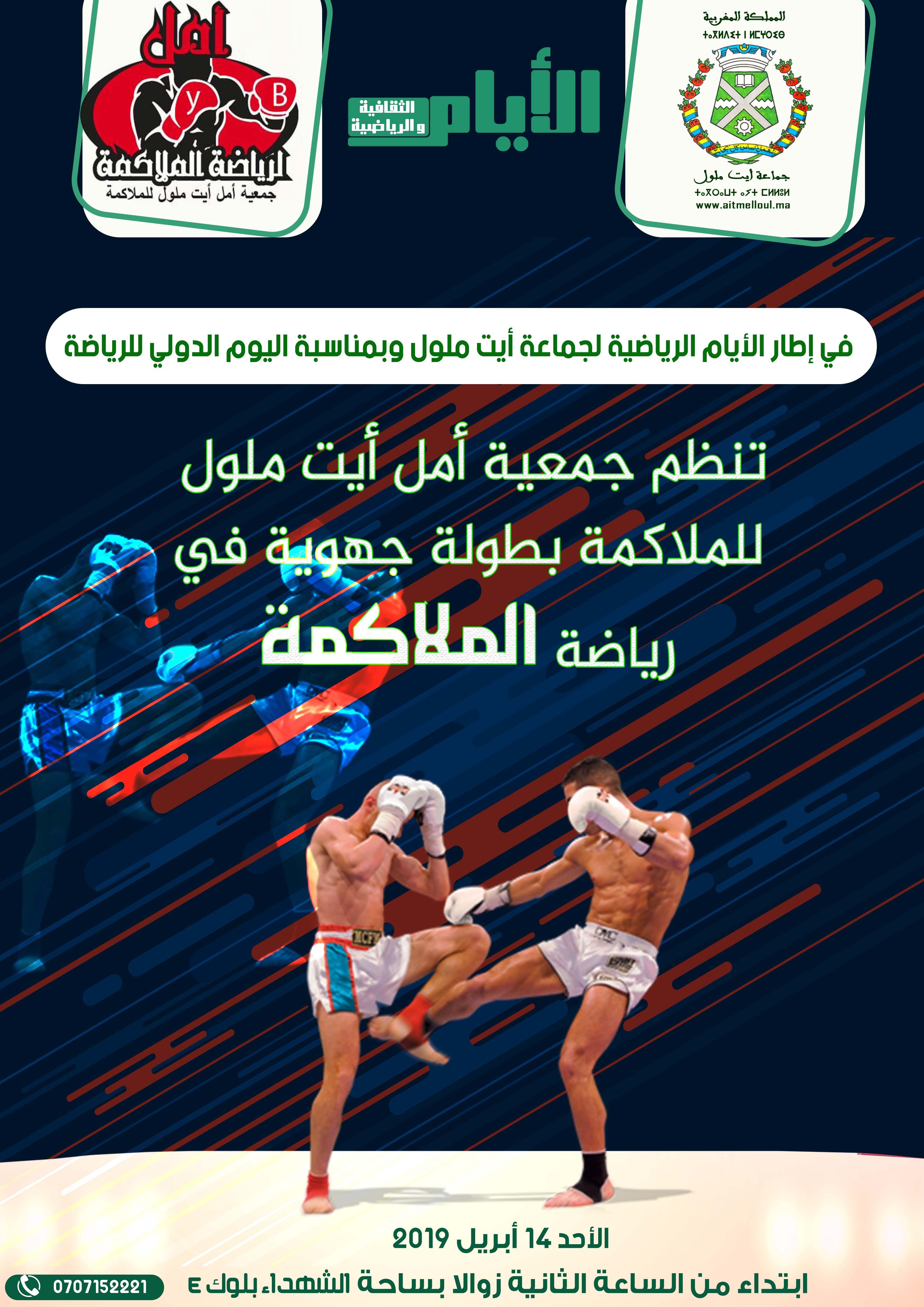 بمناسبة الأيام الرياضية للجماعة بطولة جهوية في رياضة الملاكمة بأيت ملول