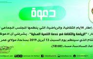 دعوة لحضور حفل إفتتاح الأيام الرياضية للجماعة