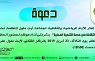 دعوة لحضور الحفل الختامي للأيام الرياضية لجماعة أيت ملول