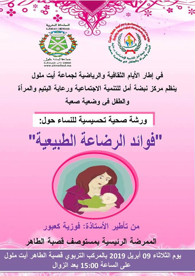 ورشة صحية تحسيسية للنساء حول:
