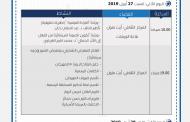برنامج الدورة الثانية عشر لمهرجان سوس الدولي للفيلم القصير 30/26 أبريل 2019 بأيت ملول