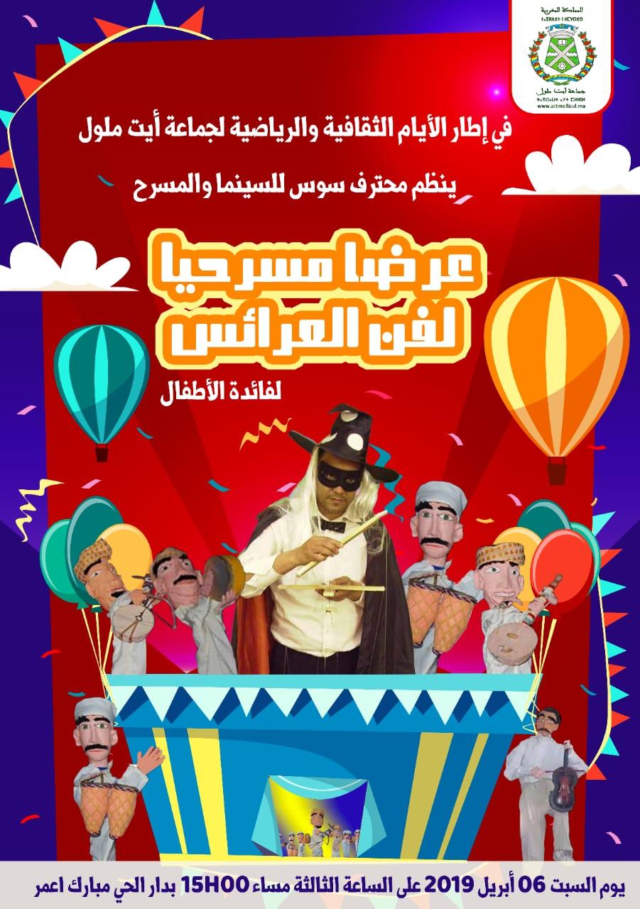 عرض مسرحي لفن العرائس لفائدة الصغار بمناسبة الأيام الثقافية والرياضية للجماعة