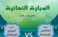 المباراة النهائية لفرق الأحياء بأيت ملول